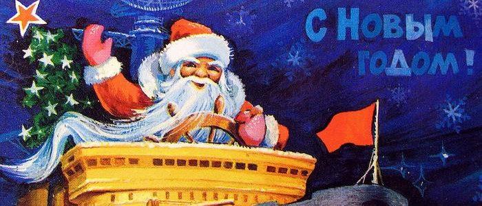 Новый год на советском флоте