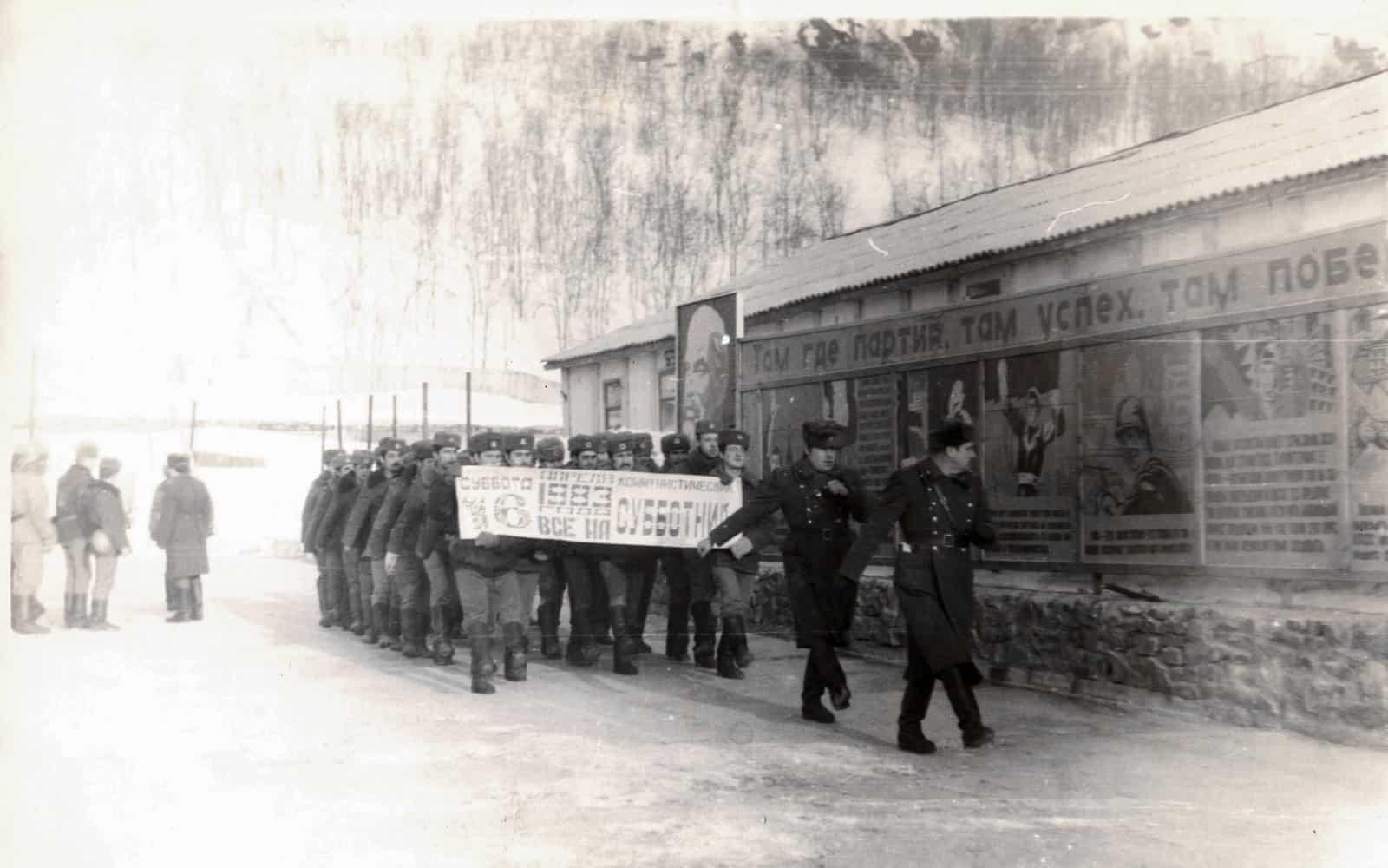 Все на коммунистический субботник (16 апреля 1983 года, Ара-Губа, расположение в/ч 11767)