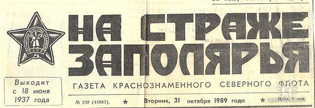 Из старой газеты