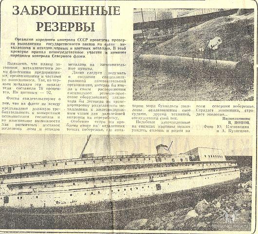 Из старой газеты, внизу на фотографии лежащий на боку корабль