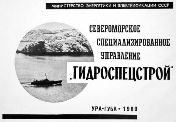 Североморское специализированное управление «Гидроспецстрой» — обложка фотоальбома