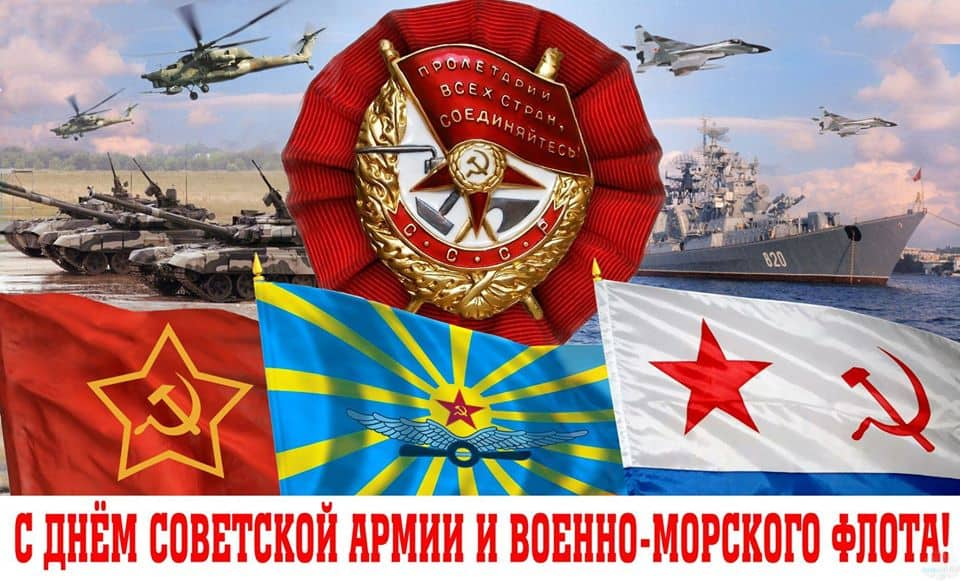 23 февраля — День Советской Армии и Военно-Морского Флота